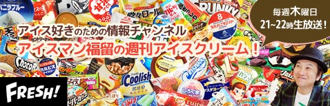 FRESH!「アイスマン福留の週刊アイスクリーム!」