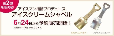 アイスクリームシャベル第2弾!ルミナスゴールド予約発売開始!
