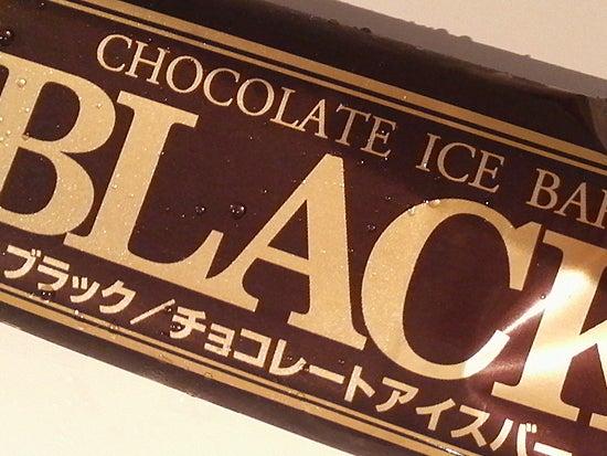 赤城乳業 ブラック チョコレートアイスバー
