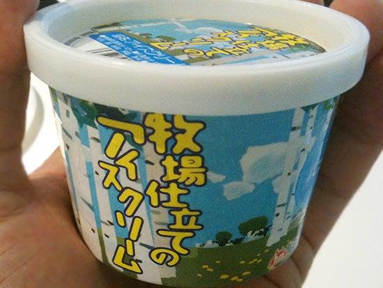 牧場仕立てのアイスクリーム(バニラ) 函館牛乳