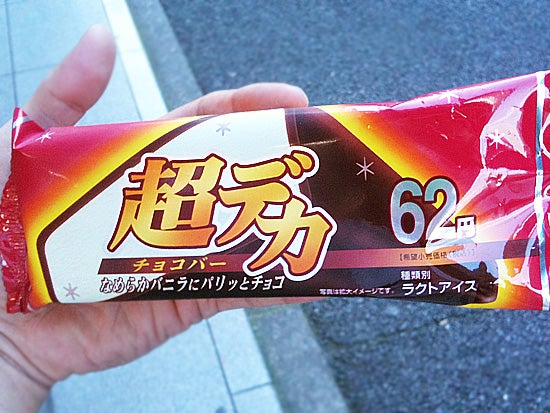 フタバ食品 超デカ チョコバー