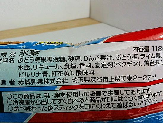 ガリガリ君 ソーダ 赤城乳業