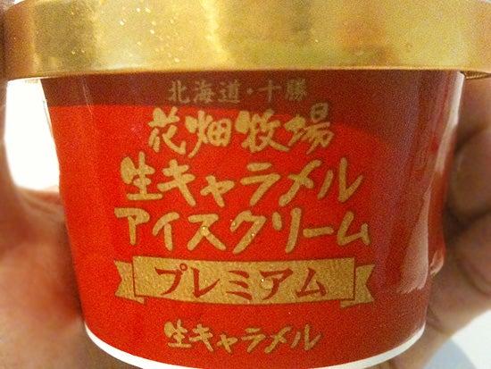 花畑牧場生キャラメルアイスクリーム プレミアム生キャラメル