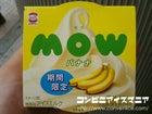 森永乳業 MOW(モウ) バナナ
