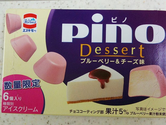 森永乳業 ピノ(pino)ブルーベリー&チーズ