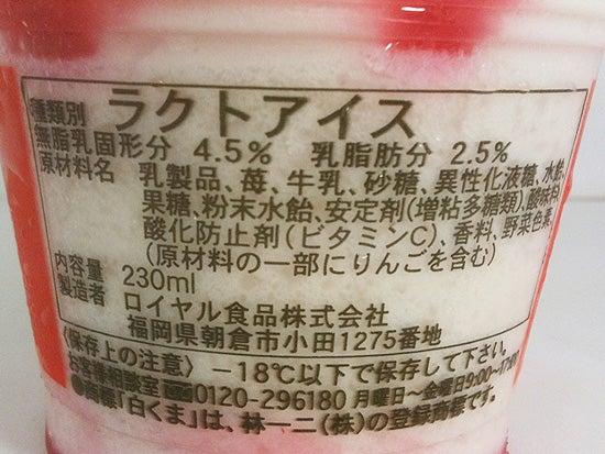 いちごの白くま ロイヤル食品