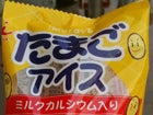 たまごアイス(おっぱいアイス) 井村屋