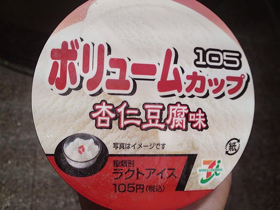 明治乳業 ボリュームカップ 杏仁豆腐味