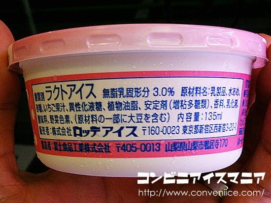 カルピスアイス いちご(練乳仕立て)