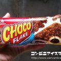森永製菓 チョコフレークバー