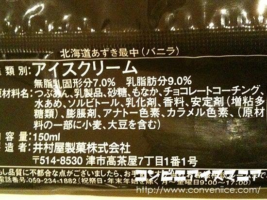北海道あずき最中 井村屋