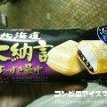 井村屋 北海道大納言あずき最中(こだわりミルク)