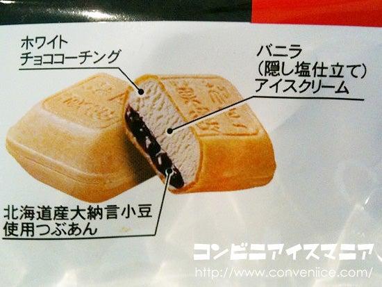 北海道大納言あずき最中(バニラ) 井村屋