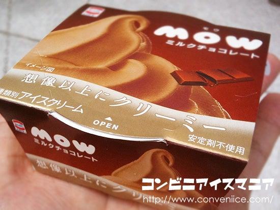 MOW モウ ミルクチョコレート エスキモー 森永乳業