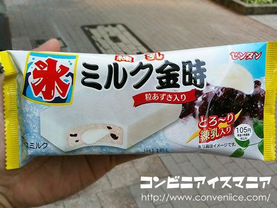 センタン 練乳 ミルク金時 粒あずき入り