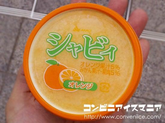 赤城乳業 シャビィ オレンジ オレンジ