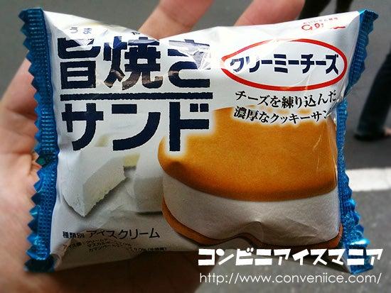 グリコ 旨焼きサンド クリーミーチーズ