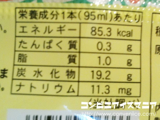 ラムネアイス 宮崎産日向夏  セイカ食品