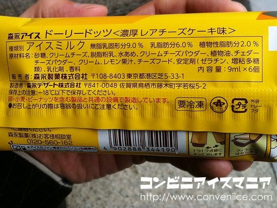 ドーリードッツ Dolly Dots 濃厚レアチーズケーキ味 森永製菓