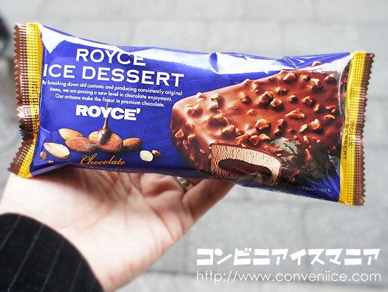 生チョコと粒アーモンドとチョコアイスの組み合わせ。チョコづくしのアイス... アイス評論家のコン