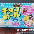 森永製菓 チョコボールアイス クッキー&クリーム