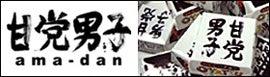 日本初!?スイーツ好きの男性のための情報サイト『甘党男子』