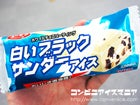 ロイヤル食品 白いブラックサンダーアイス