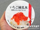 森永乳業 いちご練乳氷 いちご果肉入りソース