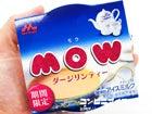 森永乳業 MOW(モウ) ダージリンティー