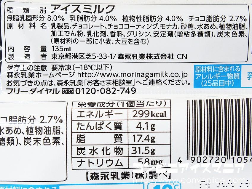 森永乳業 デプス(DEPTH) ミルクアイス&カフェモカソース