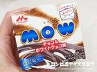 森永乳業 MOW(モウ) チョコ&ホワイトチョコ