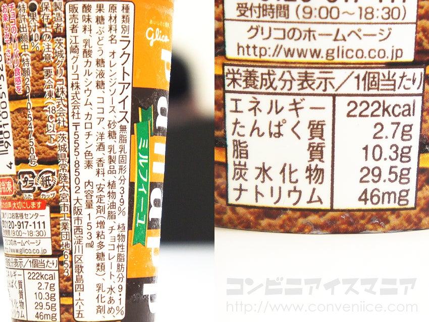 江崎グリコ パナップ ショコラオランジュ