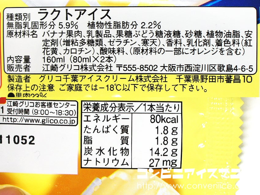 江崎グリコ パピコ バナナオーレ