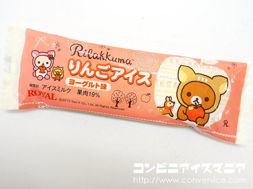 ロイヤル食品 リラックマ りんごアイス(ヨーグルト味)