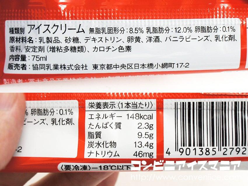 メイトー(協同乳業) ホームランバーNEO 至福のバニラ