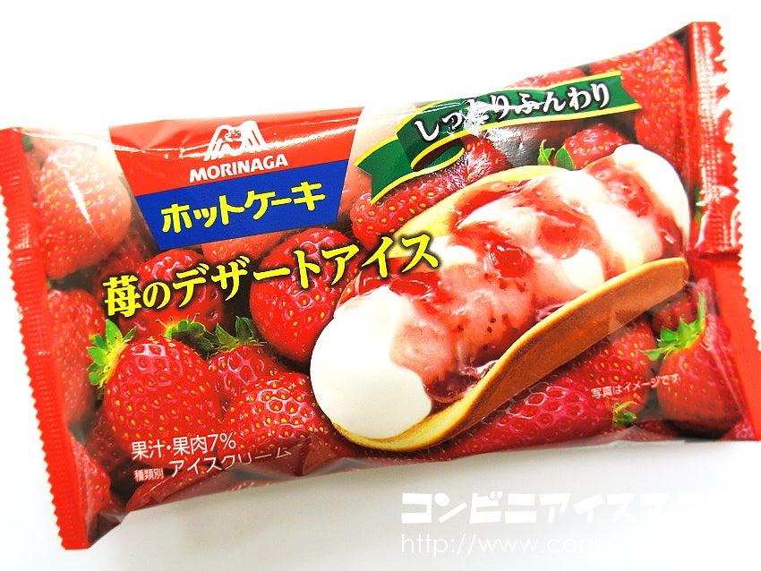 森永製菓 ホットケーキ苺のデザートアイス