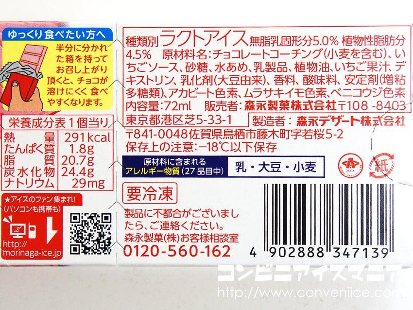 森永製菓 板チョコアイス つぶつぶ苺
