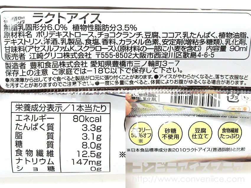 グリコ カロリーコントロールアイス チョコ&チョコクランチバー
