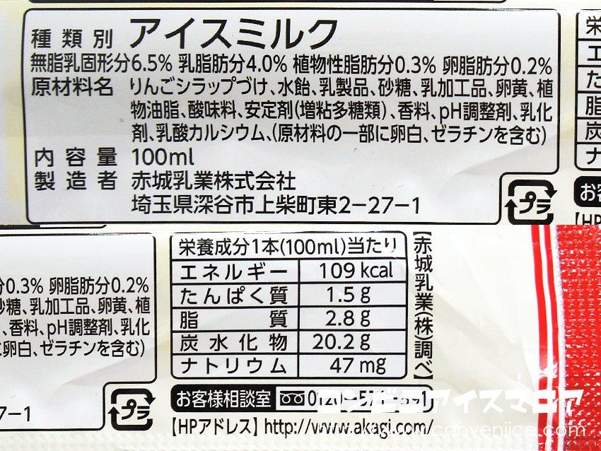 赤城乳業 ガツン、とりんごヨーグルト味