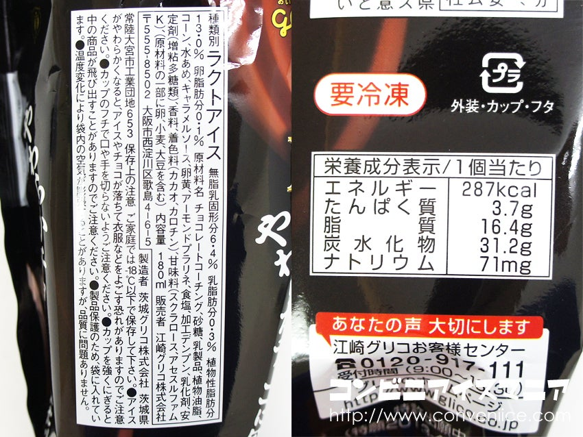 江崎グリコ チョコフォンデュソフト