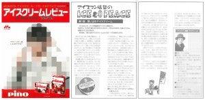 アイスクリーム流通新聞社発行 アイスクリームレビュー