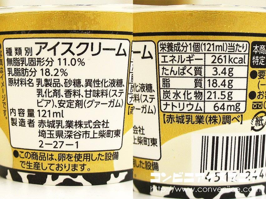 赤城乳業 濃旨ミルク