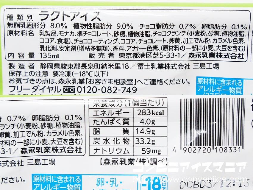 森永乳業 クレヨンしんちゃん チョコビアイス