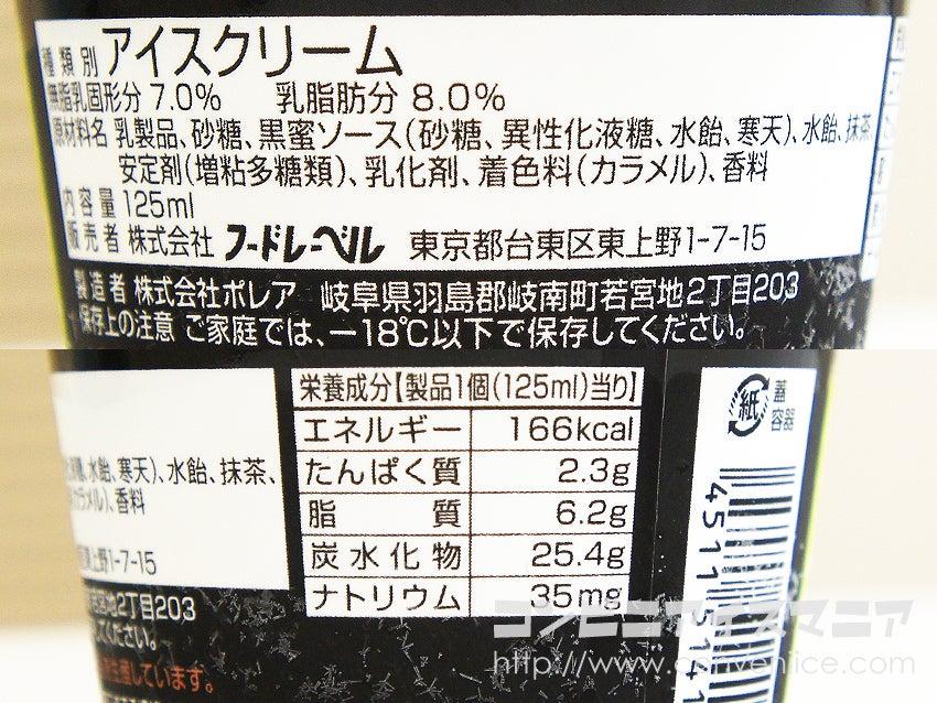 フードレーベル 牛角アイス 抹茶