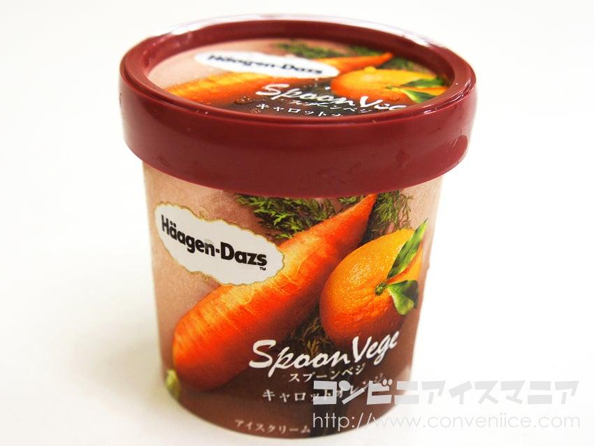 ハーゲンダッツ スプーンベジ キャロットオレンジ