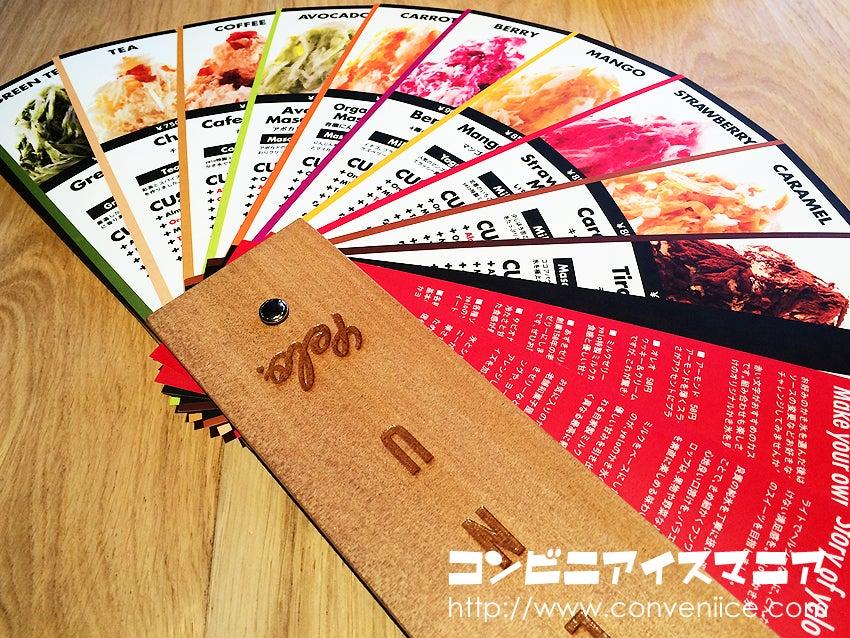 六本木 かき氷専門店 「yelo」