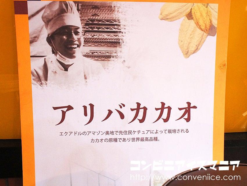 MAMANO チョコレートスノーマウンテン