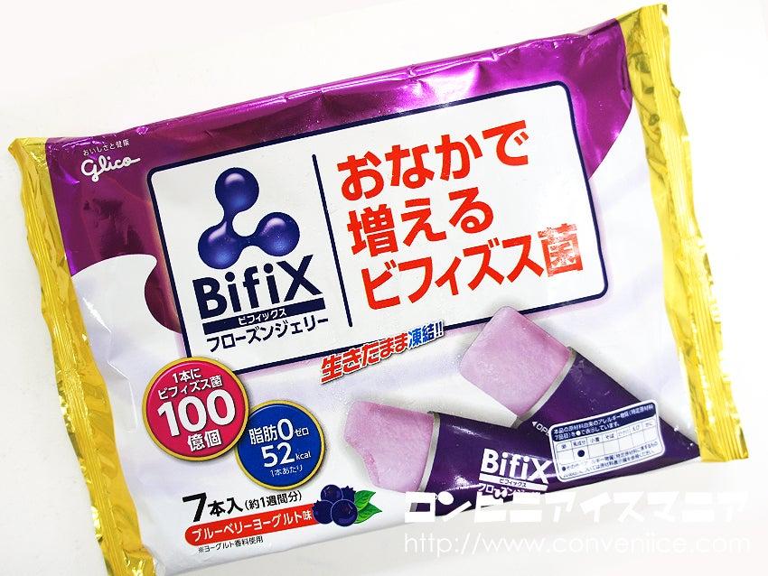 BifiXフローズンジェリー ブルーベリーヨーグルト味