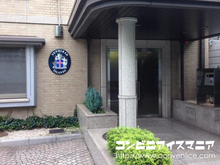 アイスランド大使館