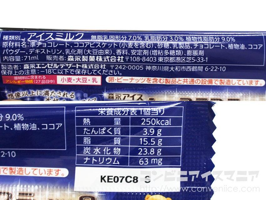 森永製菓 ショコラスティック